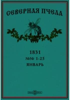 Северная пчела: журнал. 1831. №№ 1-25, Январь