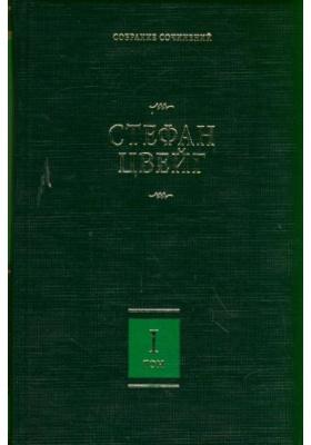 Собрание сочинений. В 8 томах. Том 1 : Амок. Жгучая тайна. Смятение чувств. Легенды