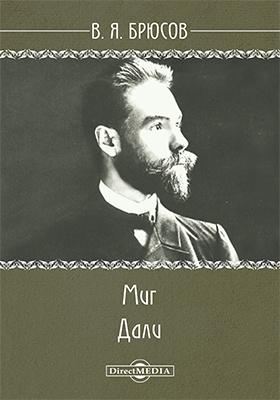 Миг. Дали: художественная литература