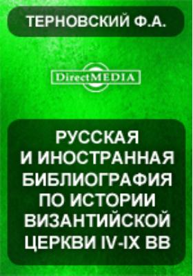 Русская и иностранная библиография по истории Византийской церкви IV-IX вв