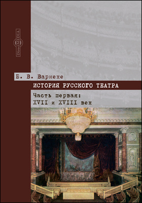 История русского театра. В 2 т, Ч. 1. XVII и XVIII век