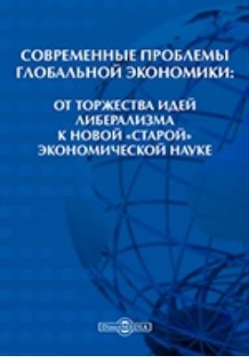 Современные проблемы глобальной экономики: от торжества идей либерализ...