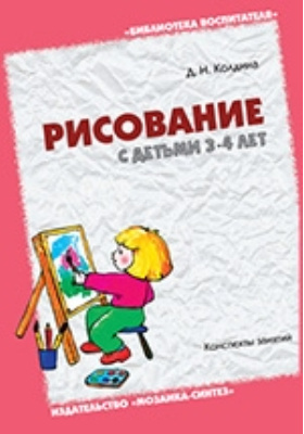 Рисование с детьми 3 - 4 лет. Конспекты занятий