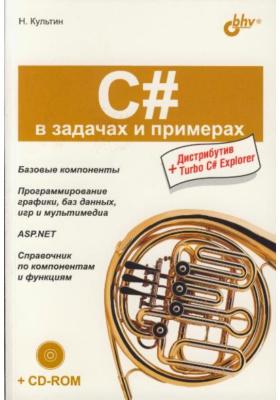 C# в задачах и примерах (+ CD-ROM)