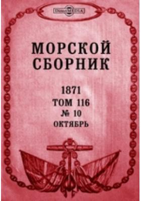 Морской сборник: журнал. 1871. Т. 116, № 10, Октябрь