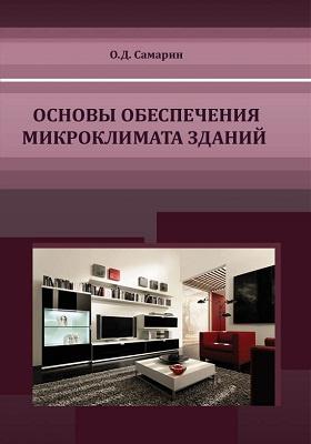 Основы обеспечения микроклимата зданий: учебник