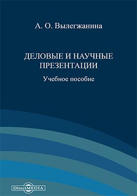 Деловые и научные презентации: учебное пособие