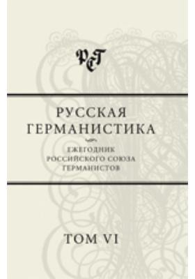 Русская германистика:Ежегодник Российского Союза Германистов. Т. 6