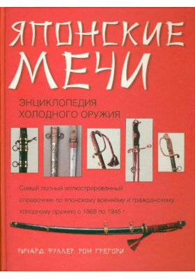 Японские мечи = Japanese Military and Civil Swords and Dirks Airlife : Энциклопедия холодного оружия