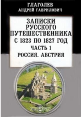 Записки русского путешественника, с 1823 по 1827 год Австрия, Ч. 1. Россия