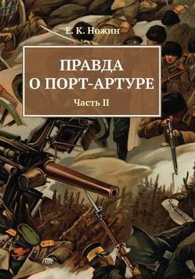 Правда о Порт-Артуре: монография : в 2 ч., Ч. II