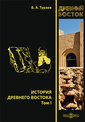 История Древнего Востока: монография. Том 1