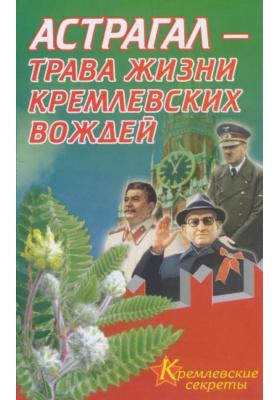 Астрагал - трава жизни кремлевских вождей