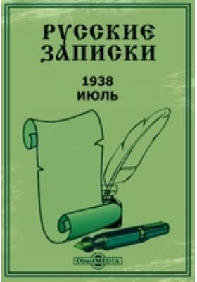 Русские записки: журнал. 1938. Июль