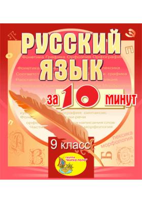Мультимедийное учебное пособие для 9 класса «Русский язык за 10 минут»