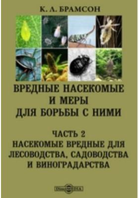 Вредные насекомые и меры для борьбы с ними : руководство: практическое руководство, Ч. 2. Насекомые вредные для лесоводства, садоводства и виноградарства