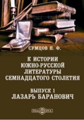 К истории южно-русской литературы семнадцатого столетия: монография. Вып. 1. Лазарь Баранович