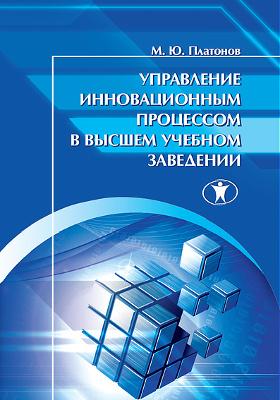 Управление инновационным процессом ввысшем учебном заведении: монография