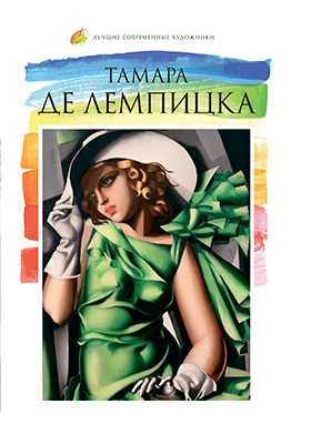 Т. 25. Тамара де Лемпицка