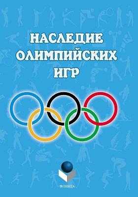 Наследие Олимпийских игр: научно-популярное издание