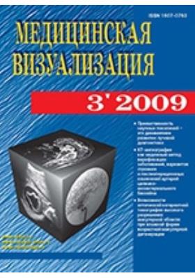 Медицинская визуализация. 2009. № 3