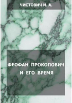 Феофан Прокопович и его время