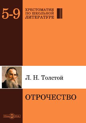 Отрочество: художественная литература