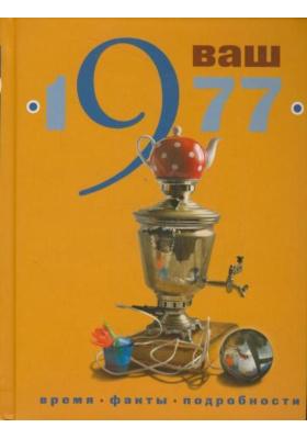 Ваш год рождения - 1977 : Время, факты, подробности