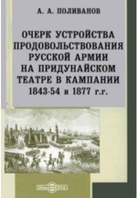 Очерк устройства продовольствования русской армии на Придунайском театре в кампании 1843-54 и 1877 г