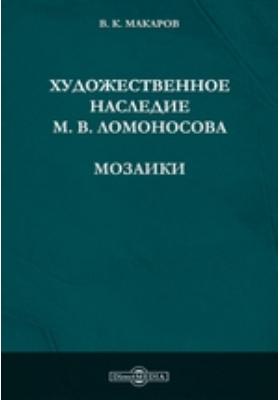 Художественное наследие М. В. Ломоносова. Мозаики