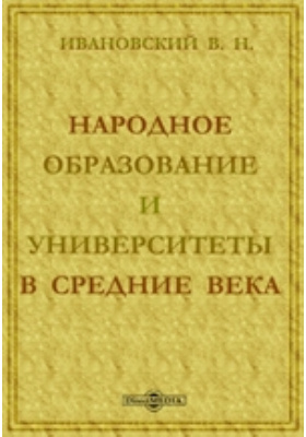 Народное образование и университеты в средние века