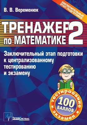 Тренажер по математике – 2 : заключительный этап подготовки к централизованному тестированию и экзамену: пособие для абитуриентов