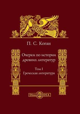 Очерки по истории древних литератур: публицистика. Т. I. Греческая литература