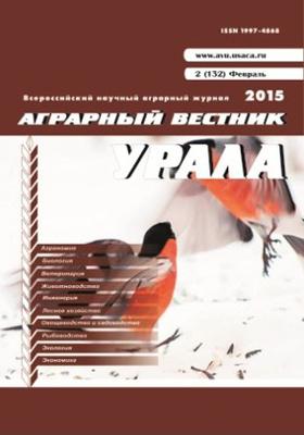 Аграрный вестник Урала: журнал. 2015. № 2(132)
