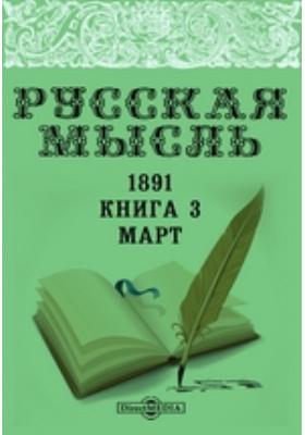 Русская мысль. 1891. Книга 3, Март