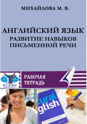 Английский язык : Развитие навыков письменной речи: рабочая тетрадь