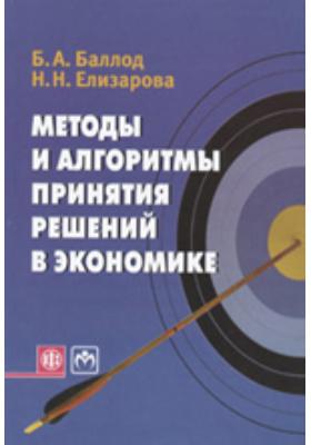 Методы и алгоритмы принятия решений в экономике: учебное пособие
