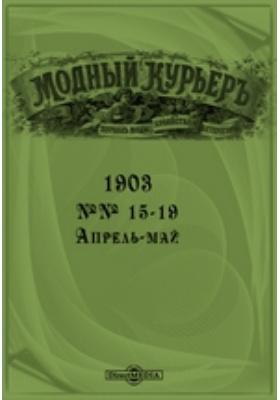 Модный курьер. 1903. №№ 15-19, Апрель-май