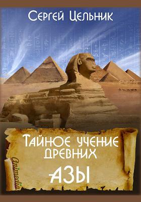 Тайное учение древних. Азы