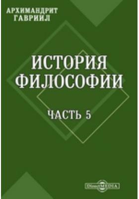 История философии, Ч. 5