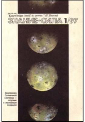 Знание-сила: журнал. 1997. № 1