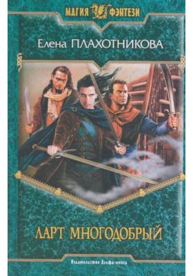 Ларт Многодобрый : Фантастический роман