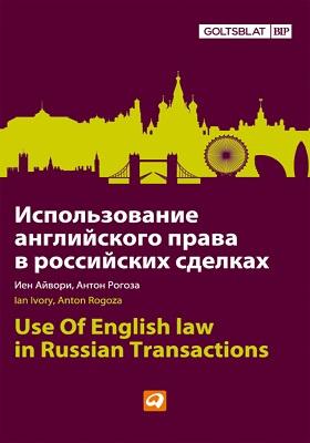 Использование английского права в российских сделках = Use of English Law in Russian Transactions