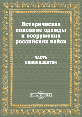 Историческое описание одежды и вооружения Российских войск, Ч. 11