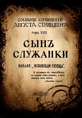 Полное собрание сочинений: художественная литература. Т. 8. Сын служанки