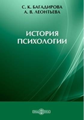 История психологии: учебно-методическое пособие