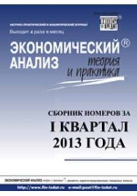 Экономический анализ = Economic analysis : теория и практика: научно-практический и аналитический журнал. 2013. № 1/8