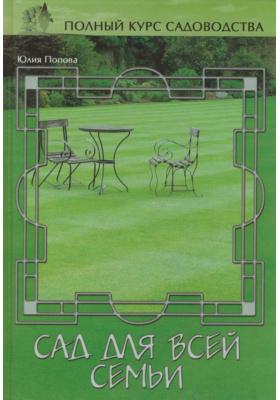 Сад для всей семьи, или Функциональные зоны сада