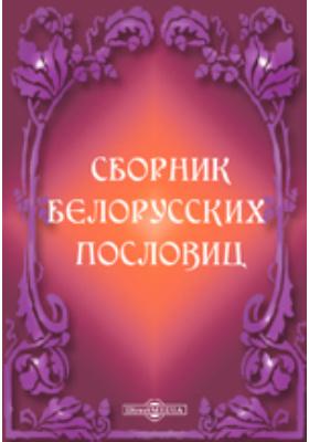 Сборник белорусских пословиц