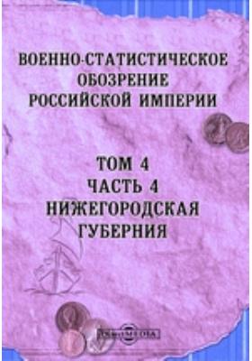 Военно-статистическое обозрение Российской Империи. Т. 4, Ч. 4. Нижегородская губерния